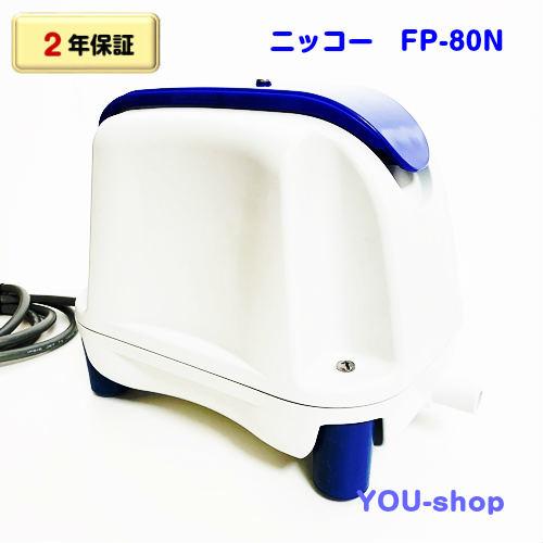 【2年保証】ニッコー 80L FP-80N 浄化王-7専用 一口タイマー内蔵型浄化槽ブロワー FP-80N 浄化王-7専用 80L, 特価商品 :b6927f7c --- sunward.msk.ru