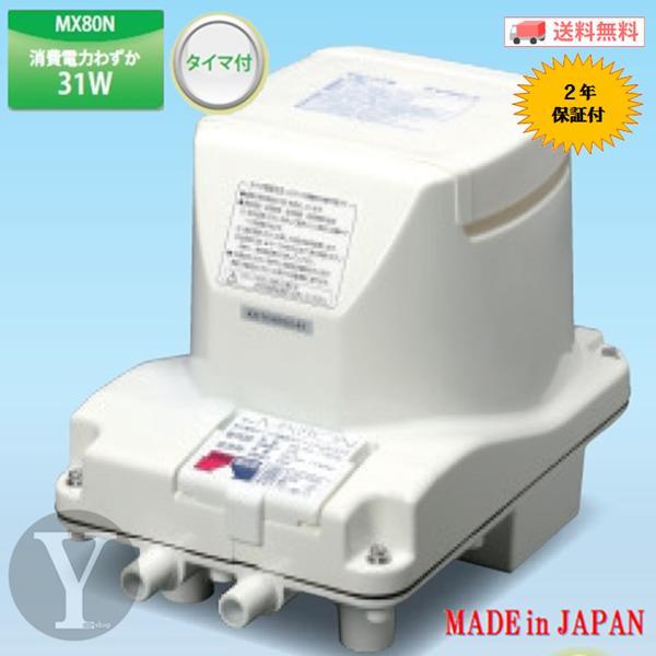 【2年保証付】フジクリーン MX-80N 右散気  浄化槽ブロワー/エアーポンプ