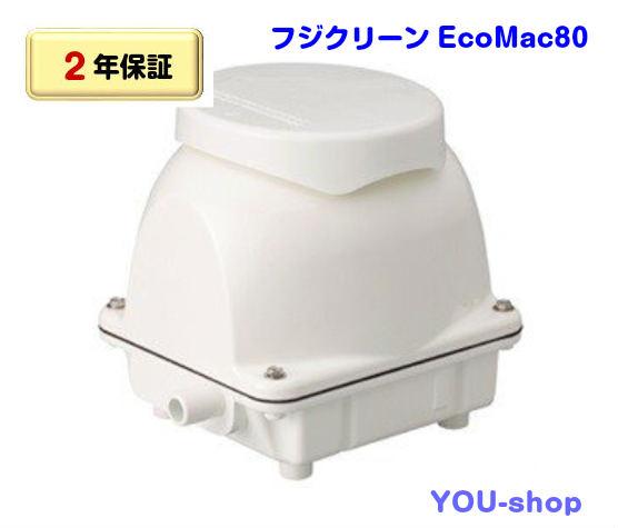 【2年保証】フジクリーン EcoMac80 省エネタイプ 浄化槽ブロワー エアーポンプ 80L