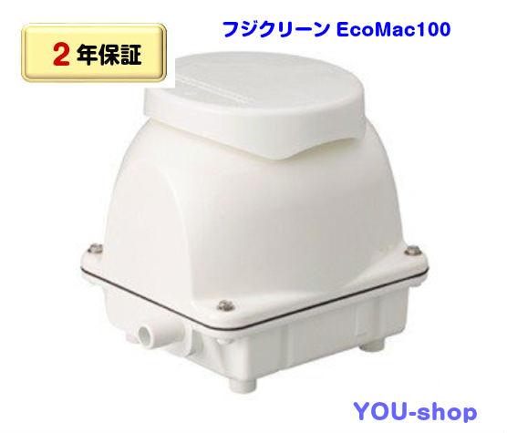 【2年保証】フジクリーン EcoMac100 省エネタイプ 浄化槽ブロワー エアーポンプ 100L