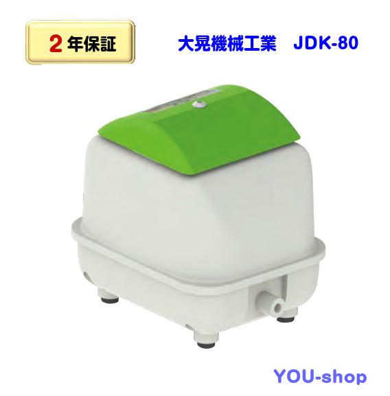 【2年保証】大晃機械工業 JDK-80(省エネタイプ) 浄化槽ブロワー/エアーポンプ, ユノツマチ:acbb94f3 --- sunward.msk.ru