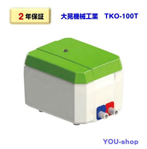 【2年保証】大晃機械工業 TKO-100T 浄化槽ブロワー/エアーポンプ