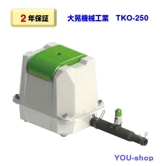 【2年保証】大晃機械工業 TKO-250 浄化槽ブロワー/エアーポンプ