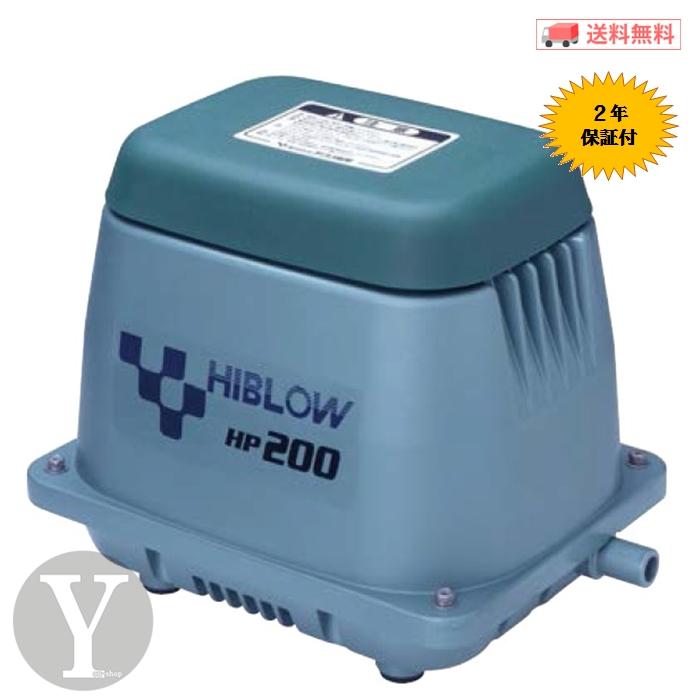 テクノ高槻 HP-200 浄化槽ブロワー/エアーポンプ