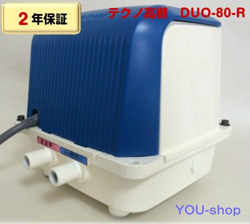 【2年保証】テクノ高槻 DUO-80-R 右散気 浄化槽ブロワー 逆洗タイマー付(CP-80W後継機種)80L タイマー付
