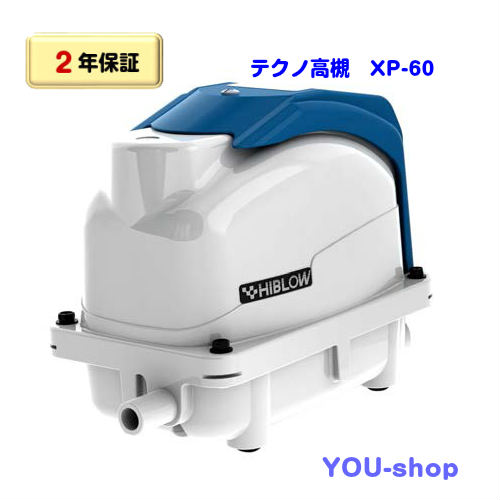 【2年保証】テクノ高槻 XP-60 浄化槽ブロワー エアーポンプ 60L