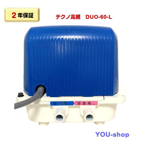 【2年保証】テクノ高槻 DUO-60-L 左散気 浄化槽ブロワー 逆洗タイマー付(CP-60W後継機種)60L