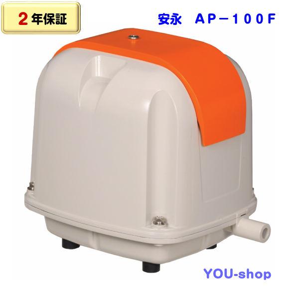 【2年保証】安永 AP-100F(省エネタイプ) 浄化槽ブロワー エアーポンプ LP-100H(S)の後継機種 100L