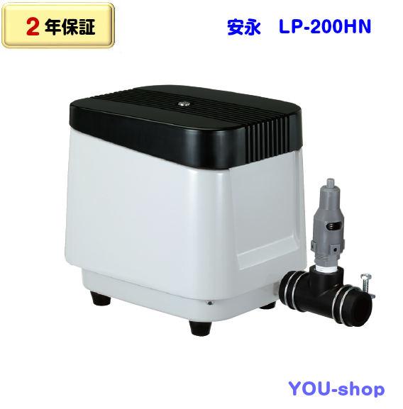 【2年保証】安永 LP-200HN 浄化槽ブロワー エアーポンプ 200L