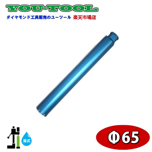 φ65 薄刃一体型 Blue edge