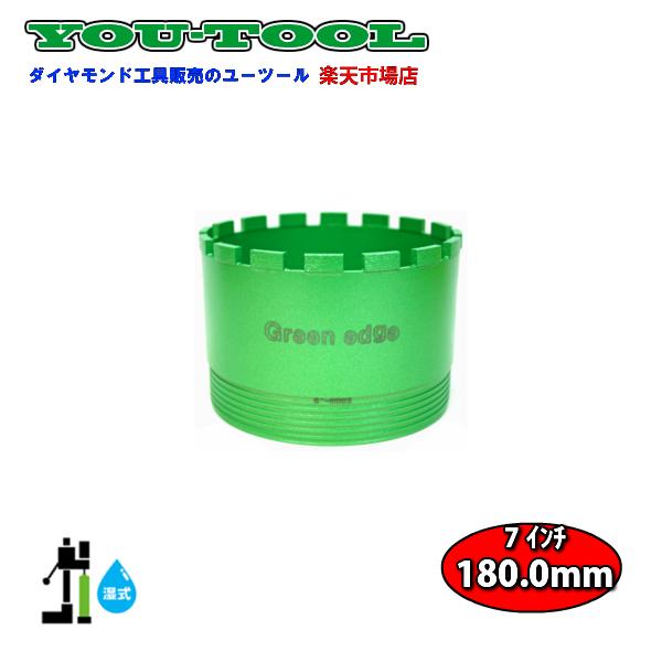 Greenedge 三点式 コアビット 7インチ(180.0mm) シブヤネジ