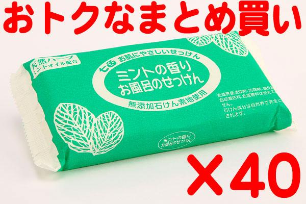 【お取り寄せ商品】【送料無料】まるは油脂化学七色石けんミントの香りお風呂の石けん3P100g×3個パック×40