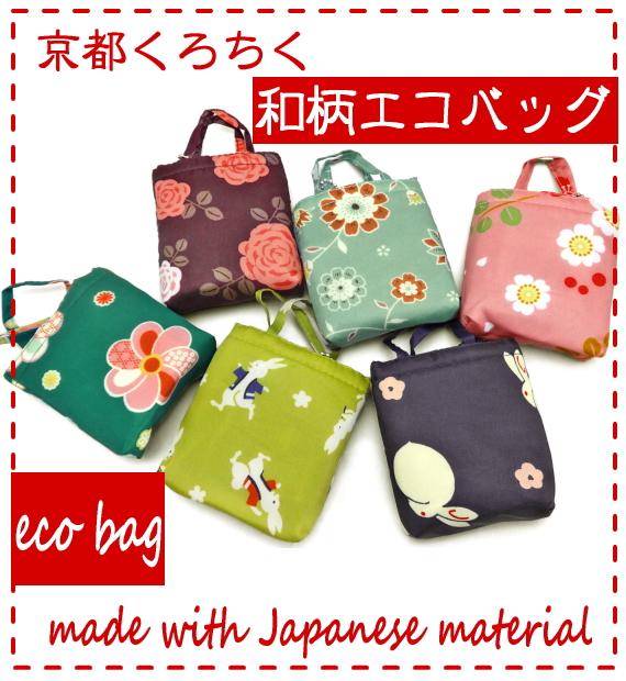 you-yu-zen: Kyoto くろちく sum handle Eco bag [rakuten][rakuten.co ...