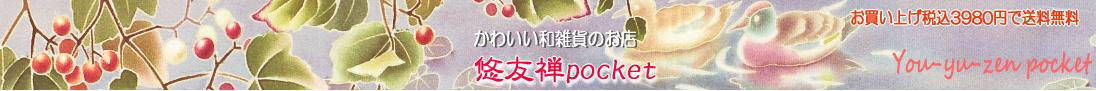 悠友禅ポケット:京都の和雑貨をプチプレゼントに!かわいい無料ラッピングも人気♪