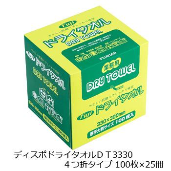 フジ ドライタオル DT3330 (100枚×12箱 1200枚セット)