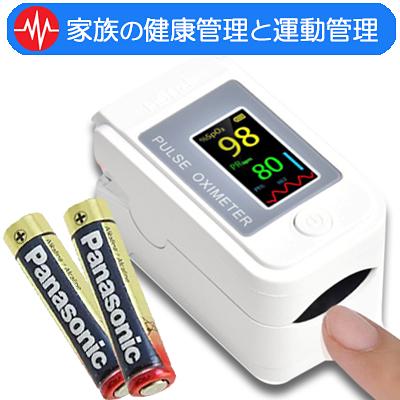 日常の健康管理及び運動管理の目的として使用する機器で医療用の パルスオキシメーター ではございません 期間限定 クーポンで¥1480 電池付 血中酸素濃度計 家庭用 測定器 脈拍計 新作アイテム毎日更新 スーパーセール 指脈拍 パルスメーター 心拍計 酸素濃度計 オキシヘルパー 指先 OXIHELPER 日本語説明書付き 酸素飽和度 オキシメーター