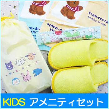 KIDSアメニティセットポーチ入 50個セット 1セット300円税別