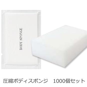 安心の日本製 ボディスポンジ 業務用 海綿タイプ 厚み 30mm (1セット1000個入)1個当り12.5円税別