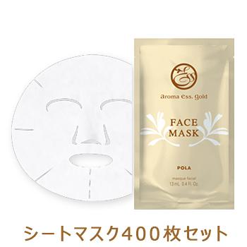 POLA アロマエッセ ゴールド フェイスマスク (1セット400枚入り)1個あたり60円 シートマスク