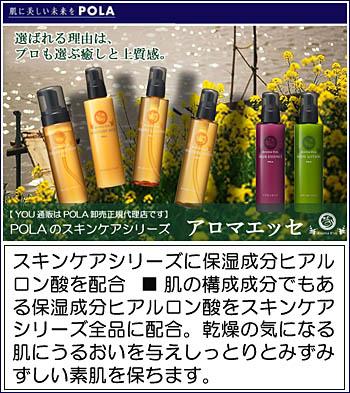 アロマエッセリキッドクレンジング (liquid cleansing) 1L 4,730 yen