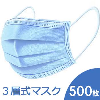 送料無料! マスク 500枚 使い捨てマスク 不織布 3層式 500枚セット ライトブルー マスク 【5月19日より順次出荷 船輸入分】