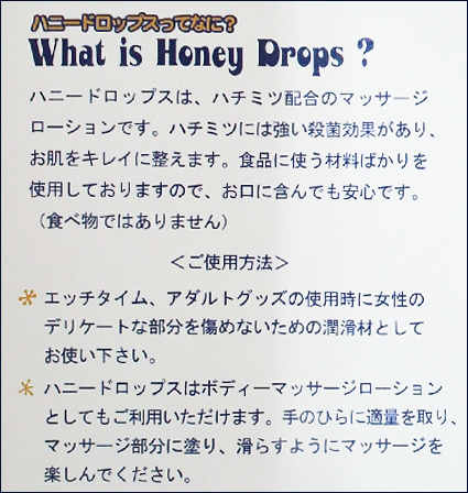 Lubricating lotion and lubricant jelly / honeydrops 30 sets of made in Japan