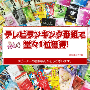 Featured! Less than half! ★ TV rankings show won 1st place! Bath salts bags 100 pieces set / peace of mind made in Japan! Bath bags / bath / hot springs / bath salts / presents /present/gift / gift / gifts / shipping / presents / gifts / of the year /.