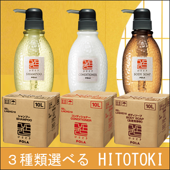 POLA Paula time HITTOTOKI shampoo conditioner body soap 10L to be able to choose three kinds