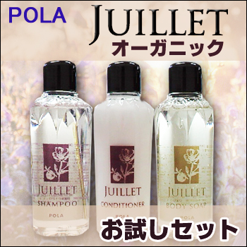 POLA 試用 / 樣本 //3 類型設置有機 juillet 街非矽洗髮水 /shampoo / 頭髮護理 / ヘアソープ / 康得、 沐浴皂有機