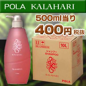 500ml当り400円税別【POLA】【ポーラ】 カラハリ10L ヘアソープ ( シャンプー) shampoo (詰替業務用 詰め替え)