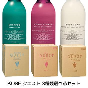 KOSE コーセー クエスト 10L 3種セット(シャンプー・コンディショナー・ボディソープ)