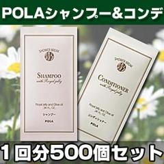 POLA 【使いきり】 シャワーブレイクシャンプー&コンディショナー 【2個セット】 500セット入 1個当り11.8円