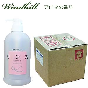 【安心の日本製】 紅茶を思うアロマの香り Windhill 植物性業務用 リンス (詰替業務用 詰め替え)  20L