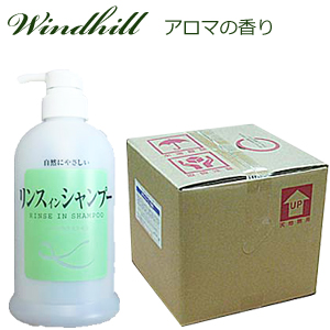 【安心の日本製】 紅茶を思うアロマの香り Windhill 植物性業務用 リンスインシャンプー 詰替業務用 詰め替え  20L