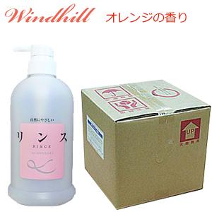 【安心の日本製】 オレンジの香り Windhill 植物性 業務用 リンス 20L