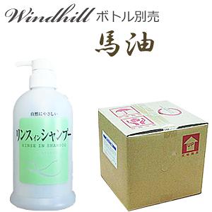 【安心の日本製】馬油  Windhill  業務用 リンスイン シャンプー shampoo (詰替業務用 詰め替え) フローラルの香り 20L