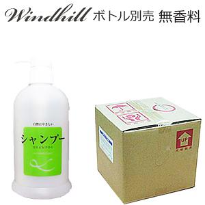 【安心の日本製】 【無香料】Windhill 植物性 業務用 シャンプー 20L