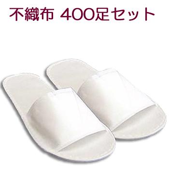 不織布【使い捨てスリッパ】つり下げ穴付袋入 生地を含む厚み6mm (1セット400足入)