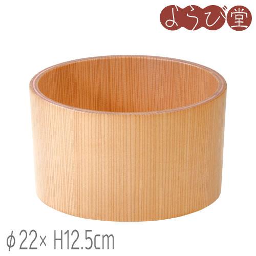 日光杉 鋭DESIGN(SD)湯桶 シャープ φ22xH12.5cm ★ 木製 塗装付 浴場用品 日本製 ★