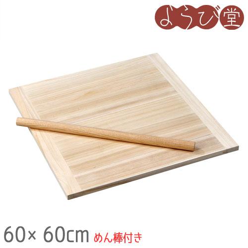 のし板 小 60x60xH2.4cm めん棒付き / そば打ち パン作り めん台 キッチンツール 日本製, ヴィヴィド フォー ユー e2748e79