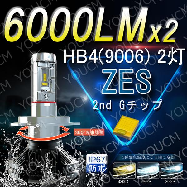 【車検対応】LEDヘッドライト HB4(9006)オールインワン一体型 最新ZES チップ 6000LmX2 6500K(純白色) 変光シール付4300K(黄色),8000K(蒼白色)調整可 細い発光 角度調整機能 DC 12v/24v [YOUCM][2年保証付き]