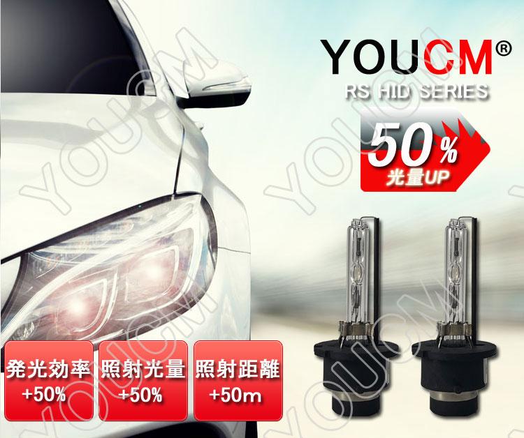 HB4(9006) RS 光量150%UP 超低電圧起動 6層基盤 12V 35W超薄 Premium HIDキット 4300K/6000K/8000K[1年保証][YOUCM]