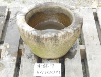 骨董水鉢 7径45x高さ27cm
