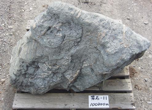 三波石 景石11 990kg