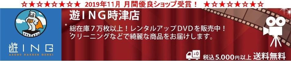 遊ING 時津店:中古DVDを中心に、CD、GAMEなどを取り扱う通販ショップです。