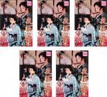 全巻セット【送料無料】【中古】DVD▼夜桜お染(5枚セット)第1話~第10話 最終▽レンタル落ち 時代劇