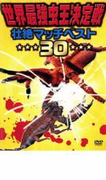 趣味 実用 日本 中古 DVD レンタル落ち 壮絶マッチベスト 予約販売 30 世界最強虫王決定戦