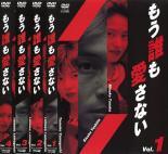 全巻セット【送料無料】【中古】DVD▼もう誰も愛さない(4枚セット)第1話~第12話 最終話▽レンタル落ち
