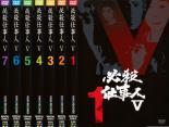 全巻セット【送料無料】【中古】DVD▼必殺仕事人 V(7枚セット)第1話~第26話▽レンタル落ち 時代劇