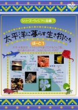 趣味 実用 中古 DVD シリーズ ヴィジアル図鑑 ぱーと レンタル落ち 10%OFF 1 太平洋に暮らす生き物たち 7 贈与